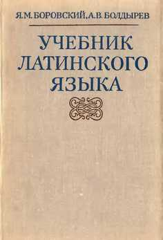 Учебник по латинскому языку -