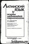 Латинский язык и основы медицинской терминологии Автор: Чернявский М.П.